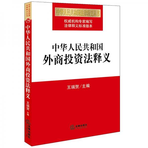 中华人民共和国外商投资法释义