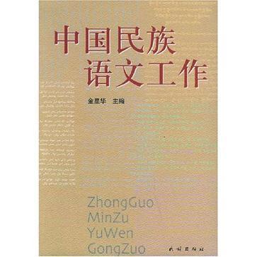 中国民族语文工作