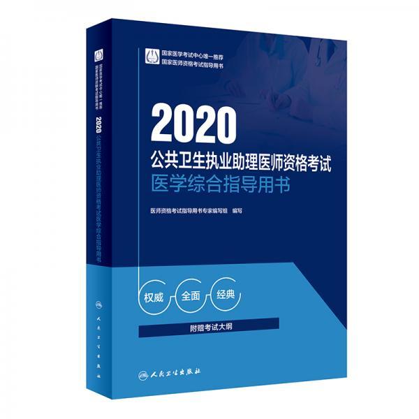 2020公共卫生执业助理医师资格考试医学综合指导用书