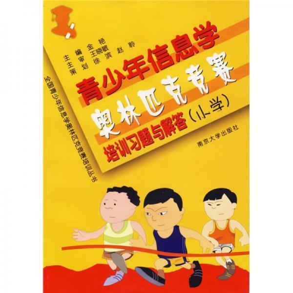 全国青少年信息学奥林匹克竞赛培训丛书:青少年信息学奥林匹克竞赛培训习题与解答(小学)