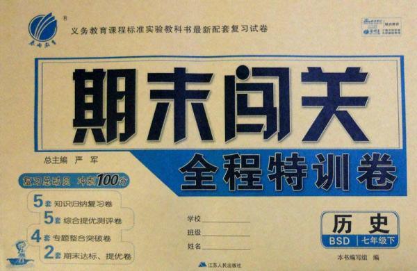 春雨 期末闯关全程特训卷:历史(七年级下 BSD版)