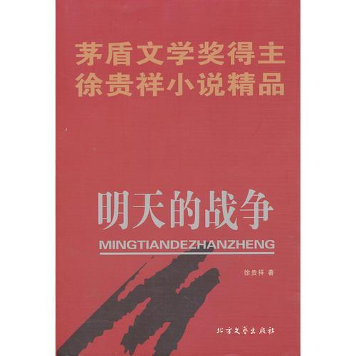 明天的战争 茅盾文学奖得主徐贵祥小说精品