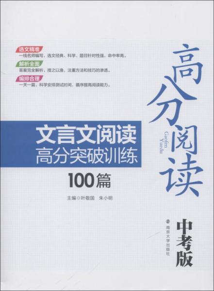 高分阅读:文言文阅读高分突破训练100篇(中考版)