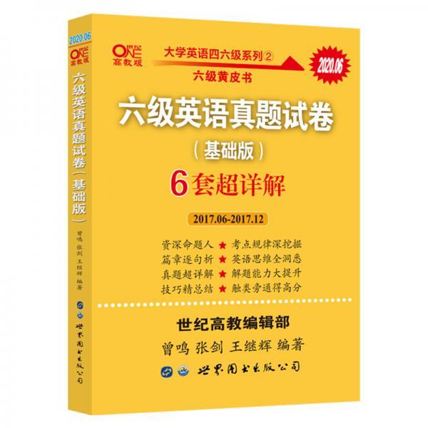 黄皮书六级六级英语真题试卷6套超详解:基础版2017.6-2017.12六套超详解cet6