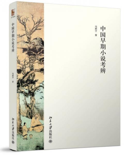 中国早期小说考辨