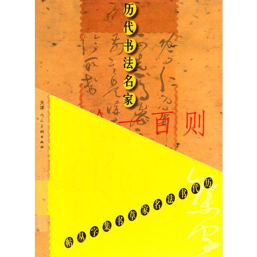 历代书法名家草书集字丛帖[2]
