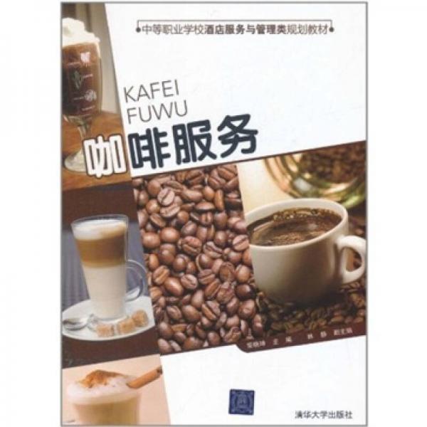 中等职业学校酒店服务与管理类规划教材:咖啡服务