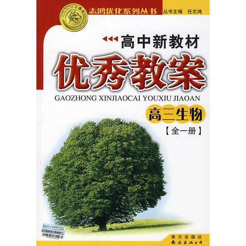 2009志鸿优秀系列丛书高中新教材优秀教案:高三生物(全一册)