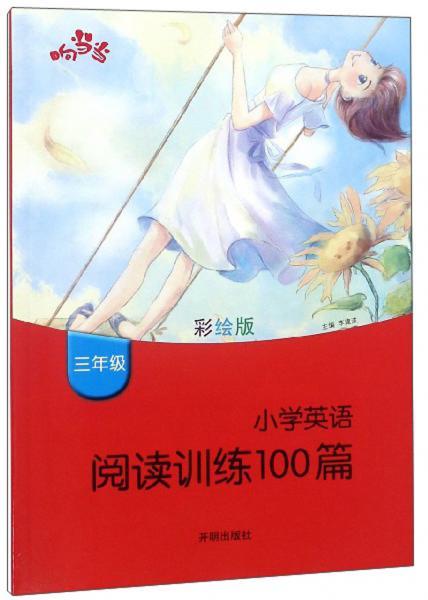 小学英语阅读训练100篇(三年级彩绘版)
