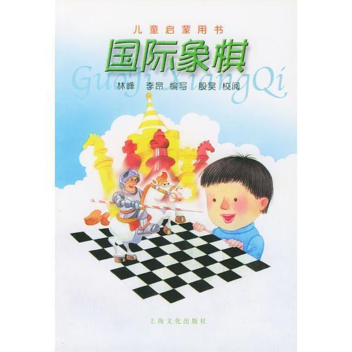 国际象棋/儿童启蒙用书