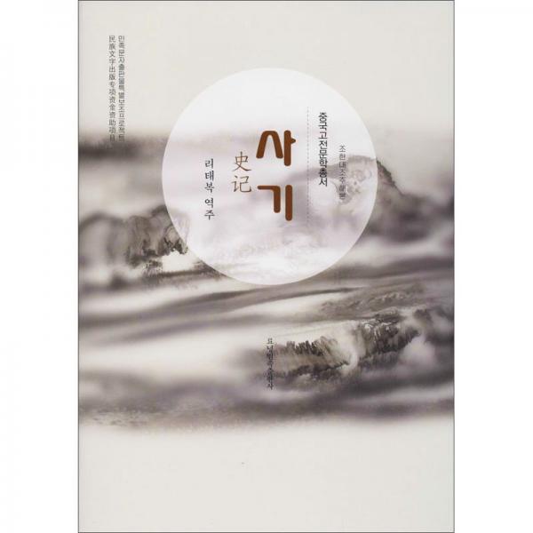 史记/中国古典文学丛书(朝)