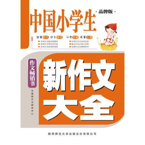 中国小学生新作文大全