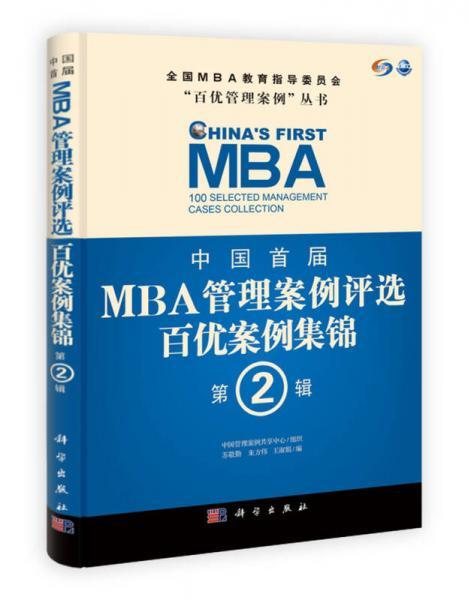 中国首届MBA管理案例评选:百优案例集锦(第2辑)