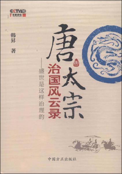 唐太宗治国风云录