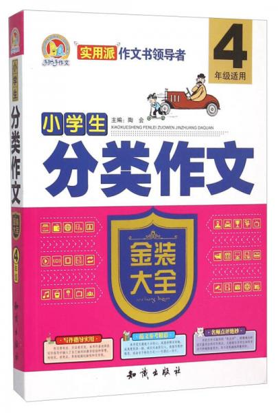 小学生分类作文金装大全(四年级适用)