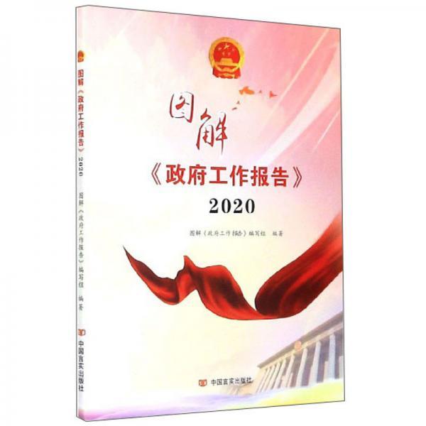 图解政府工作报告2020