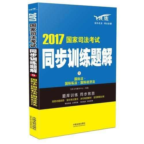 司法考试2017 2017国家司法考试同步训练题解国际法·国际私法·国际经济法