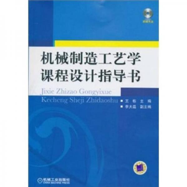 机械制造工艺学课程设计指导书