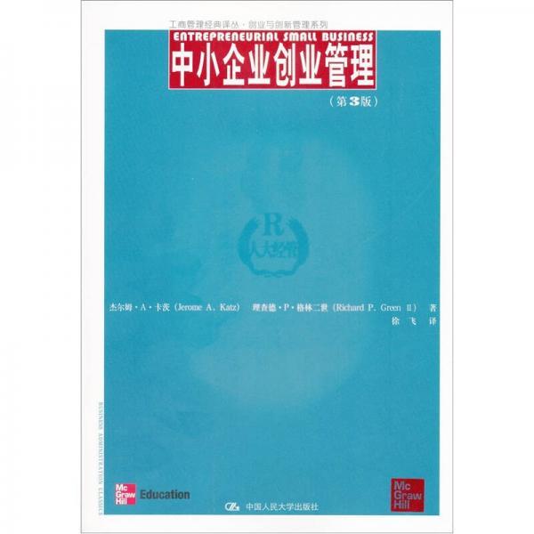 工商管理经典译丛·创业与创新管理系列:中小企业创业管理(第3版)