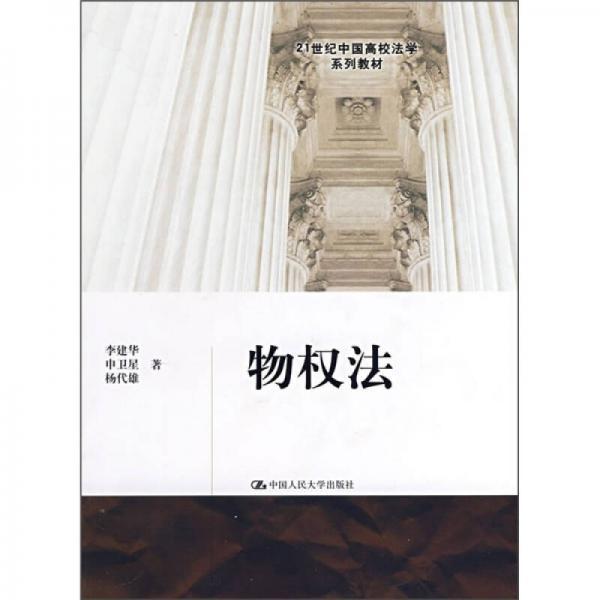 21世纪中国高等校法学系列教材:物权法