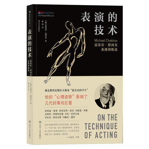 表演的技术:迈克尔·契诃夫表演训练法