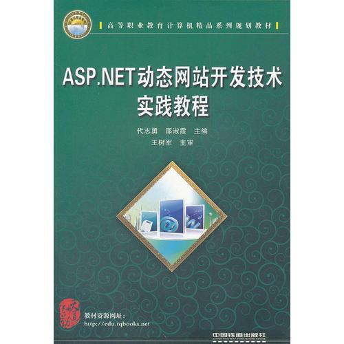 (教材)ASP.NET动态网站开发技术实践教程
