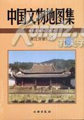 中国文物地图集