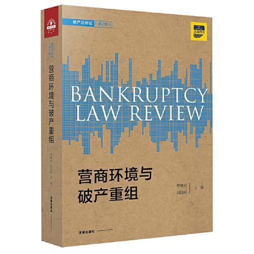营商环境与破产重组:破产法评论(第2卷)