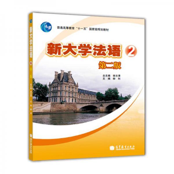 """普通高等教育""""十一五""""国家级规划教材:新大学法语2(第2版)"""