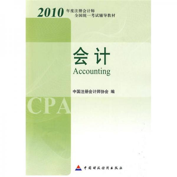 2010年度注册会计师全国统一考试辅导教材.会计