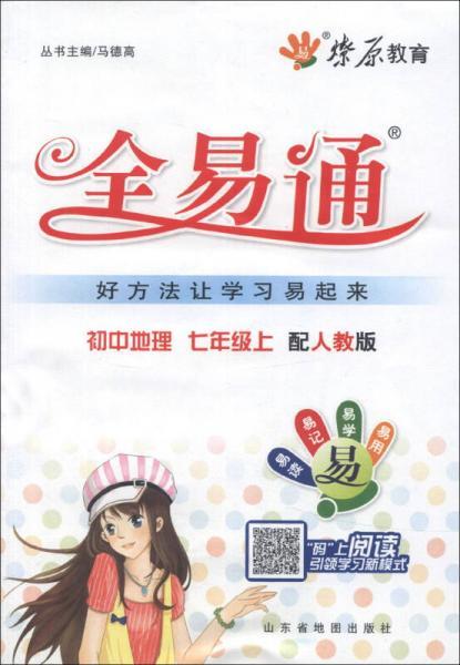 燎原教育·全易通:初中地理(7年级上)(配人教版)(2013)