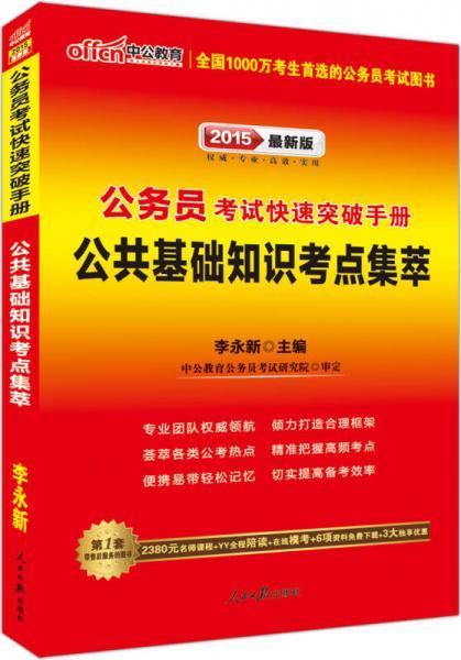中公版2014公务员考试快速突破手册