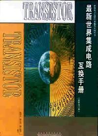 最新世界集成电路互换手册 : 最新增订本