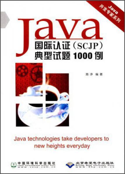 Java国际认证