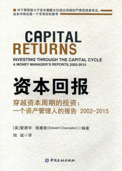 资本回报 穿越资本周期的投资:一个资产管理人的报告2002-2015
