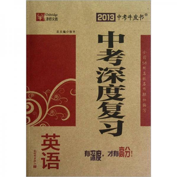 2013中考牛皮书·中考深度复习:英语(全国版)