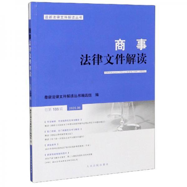 商事法律文件解读(2020.08总第188辑)