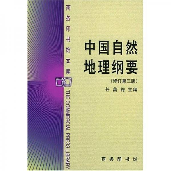 中国自然地理纲要