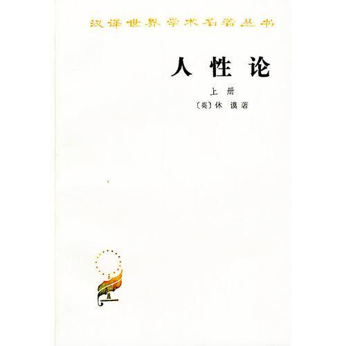 人性论(上下)