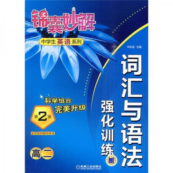 锦囊妙解中学生英语系列:词汇与语法强化训练(高2)(第2版)