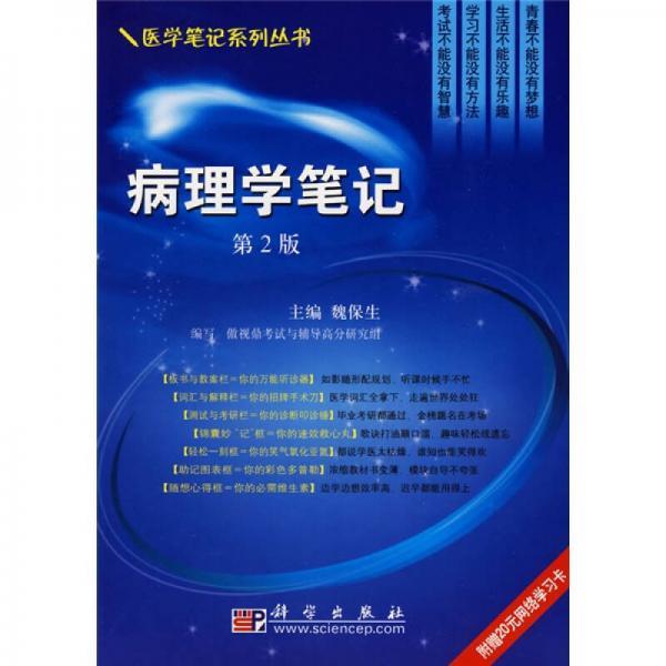病理学笔记(第2版)