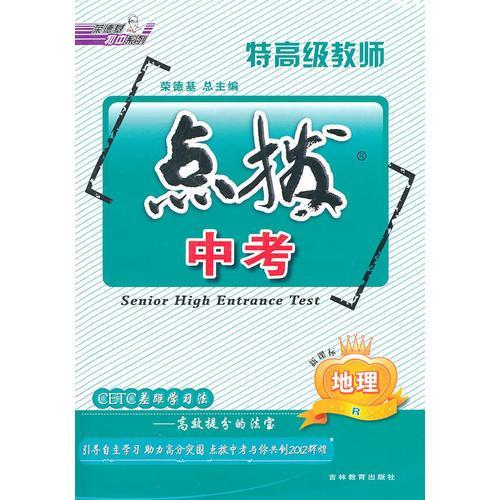 地理:新课标R(配人教版)--中考(2011年7月印刷)特高级教师点拨/附试卷