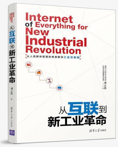 从互联到新工业革命