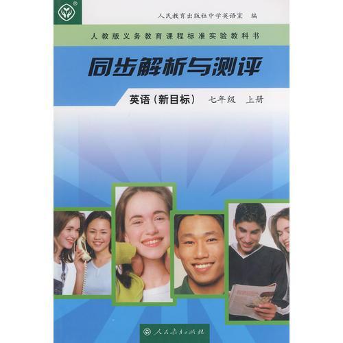 同步解析与测评  英语(新目标)   七年级上册