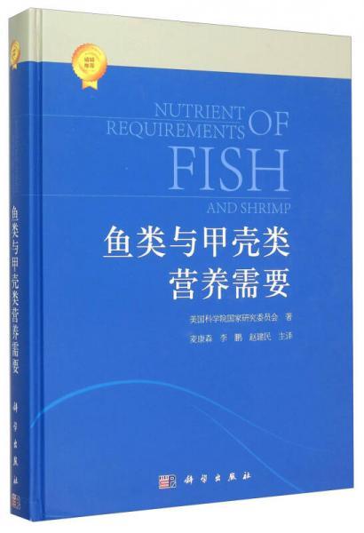 鱼类和甲壳类营养需求(2011)