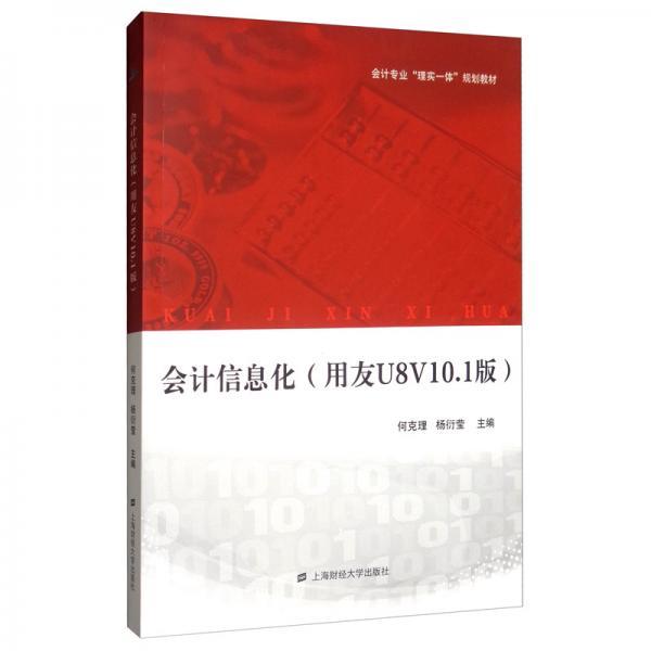 会计信息化(用友U8V10.1版)