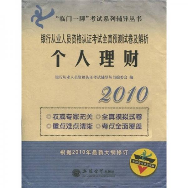 临门一脚考试系列辅导丛书·2010银行从业人员资格认证考试全真预测试卷及解析:个人理财