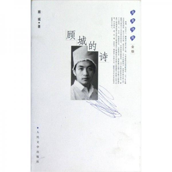 蓝星诗库(金版):顾城的诗