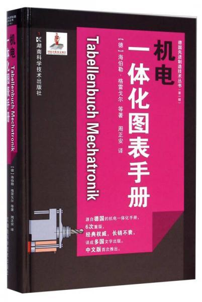 德国先进制造技术丛书:机电一体化图表手册