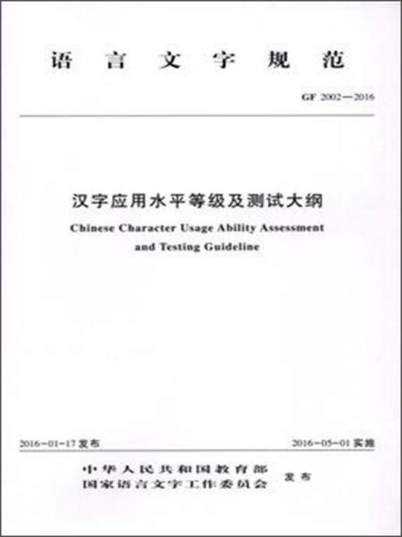 语言文字规范:汉字应用水平等级及测试大纲